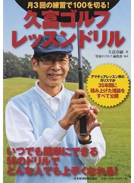 久富ゴルフ・レッスンドリル 月3回の練習で100を切る!