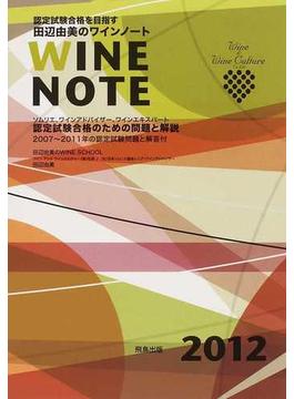 認定試験合格を目指す田辺由美のワインノート ソムリエ、ワインアドバイザー、ワインエキスパート認定試験合格のための問題と解説 2012年版