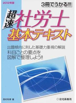 超速社労士基本テキスト 3冊でうかる!!! 2012年版