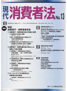 現代消費者法 No.13 特集検証消費者庁・消費者委員会