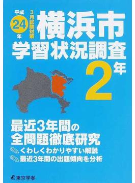 横浜市学習状況調査 最近3年間の全問題徹底研究 24年2年