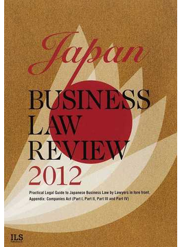 Japan BUSINESS LAW REVIEW 2012