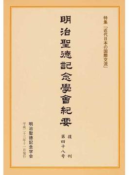 明治聖徳記念學會紀要 復刊第48号 特集「近代日本の国際交流」