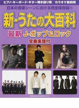 新・うたの大百科 全曲楽譜付 2012