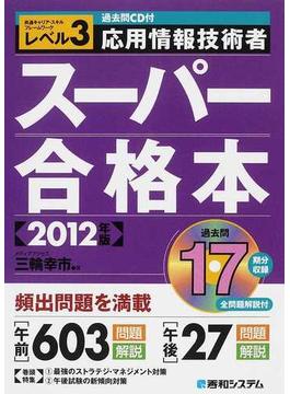 応用情報技術者スーパー合格本 共通キャリア・スキルフレームワークレベル3 2012年版