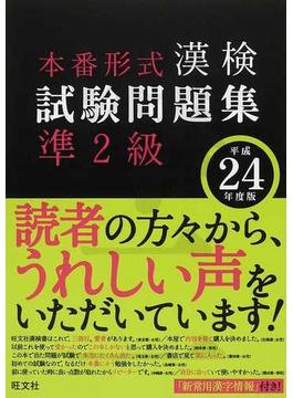 漢検試験問題集準2級 本番形式 平成24年度版