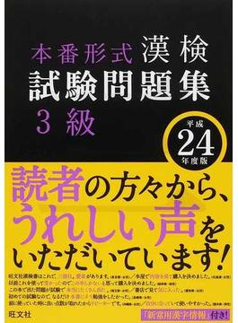 漢検試験問題集3級 本番形式 平成24年度版