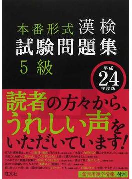 漢検試験問題集5級 本番形式 平成24年度版