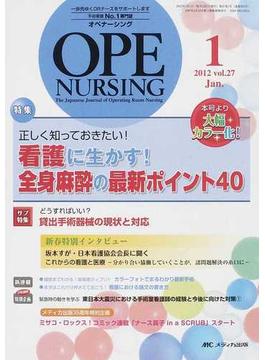 オペナーシング 第27巻1号(2012−1) 特集正しく知っておきたい!看護に生かす!全身麻酔の最新ポイント40