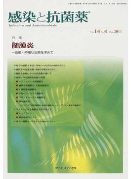 感染と抗菌薬 Vol.14No.4(2011Dec.) 特集髄膜炎