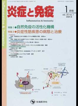 炎症と免疫 vol.20no.1(2012−1月号) 特集Ⅰ自然免疫の活性化機構/特集Ⅱ炎症性筋疾患の病態と治療