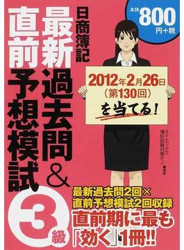 日商簿記最新過去問&直前予想模試3級 2012年2月26日(第130回)を当てる!