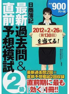 日商簿記最新過去問&直前予想模試2級 2012年2月26日(第130回)を当てる!