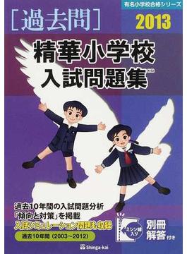 精華小学校入試問題集 過去10年間 2013