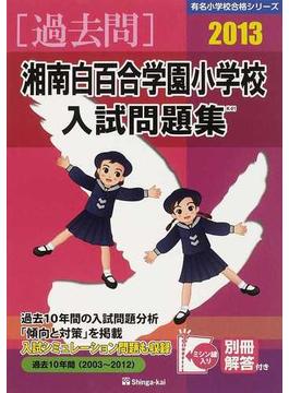 湘南白百合学園小学校入試問題集 過去10年間 2013