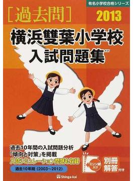 横浜雙葉小学校入試問題集 過去10年間 2013