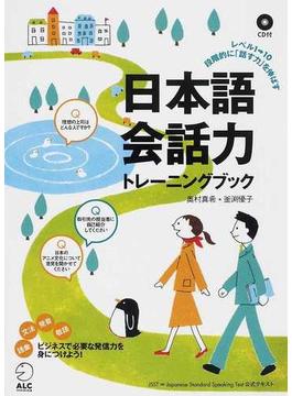 日本語会話力トレーニングブック ビジネスで必要な発信力を身につけよう! レベル1→10段階的に「話す力」を伸ばす