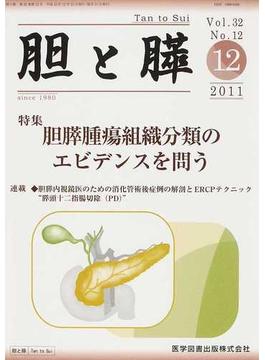 胆と膵 Vol.32No.12(2011−12) 胆膵腫瘍組織分類のエビデンスを問う