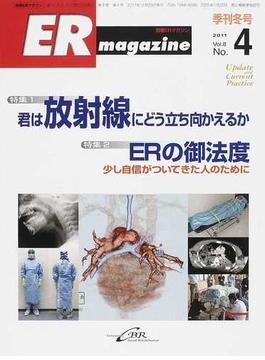 ERマガジン Vol.8No.4(2011Winter) 特集君は放射線にどう立ち向かえるか
