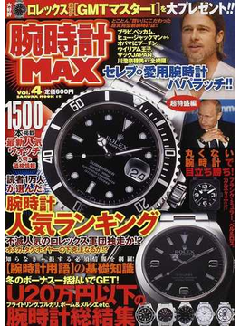 腕時計MAX Vol.4