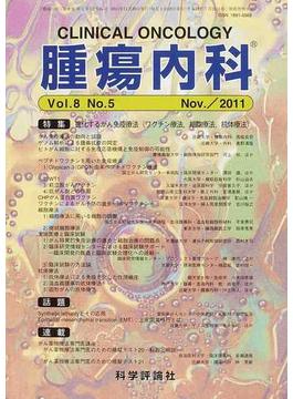 腫瘍内科 第8巻第5号(2011年11月) 特集進化するがん免疫療法(ワクチン療法,細胞療法,抗体療法)