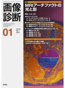 画像診断 Vol.32No.1(2012−01) 特集MRIアーチファクトの光と影
