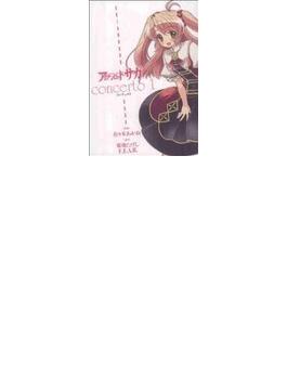 アリアンロッド・サガ・コンチェルト(電撃C) 2巻セット(電撃コミックス)
