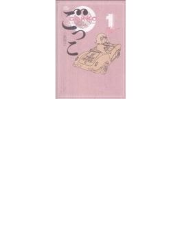 ごっこ(ジャンプ・コミックスデラックス) 3巻セット(ジャンプ・コミックスデラックス)