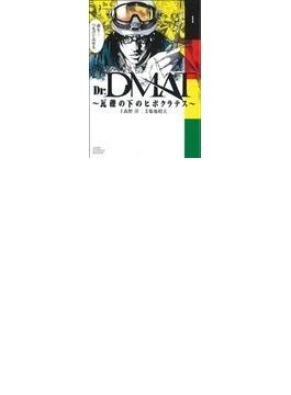 Dr.DMAT 瓦礫の下のヒポクラテス (ジャンプ・コミックスデラックス・GJ) 11巻セット