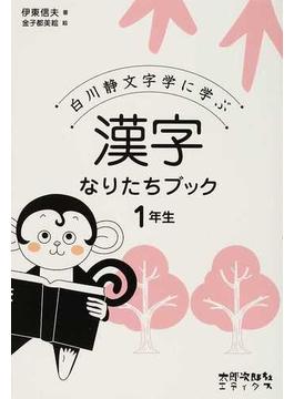 漢字なりたちブック 白川静文字学に学ぶ 1年生