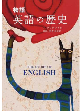 物語英語の歴史