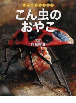 こん虫のふしぎ 5 こん虫のおやこ
