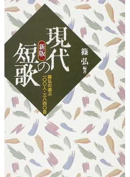 現代の短歌 篠弘の選ぶ一〇〇人・三八四〇首 新版