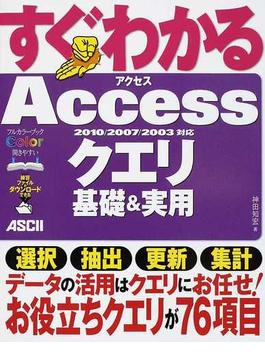 すぐわかるAccessクエリ基礎&実用