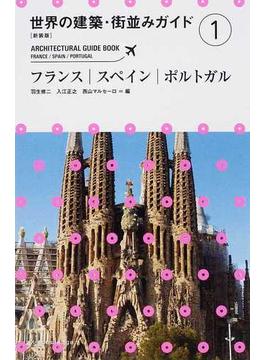 世界の建築・街並みガイド 新装版 1 フランス|スペイン|ポルトガル