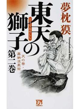 東天の獅子 天の巻・嘉納流柔術 第2巻(FUTABA NOVELS(フタバノベルズ))