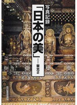 写真記録「日本の美」 復刻 東北2