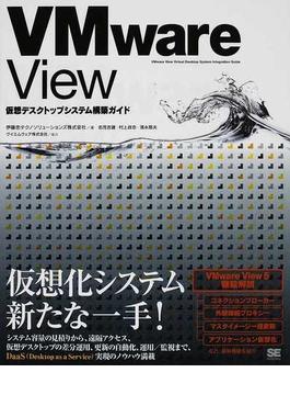 VMware View仮想デスクトップシステム構築ガイド システム仮想化次の一手!