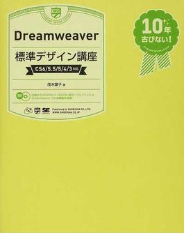 Dreamweaver標準デザイン講座