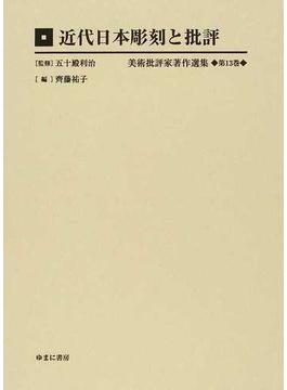 美術批評家著作選集 復刻 第13巻 近代日本彫刻と批評