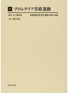 美術批評家著作選集 復刻 第14巻 プロレタリア美術運動