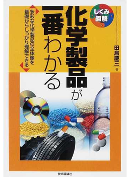 化学製品が一番わかる 多彩な化学製品の全体像を基礎からしっかり理解できる(しくみ図解)
