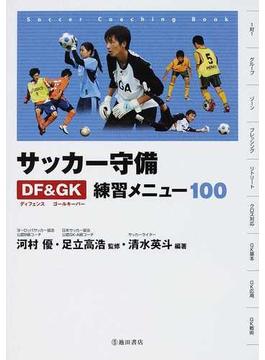 サッカー守備DF&GK練習メニュー100