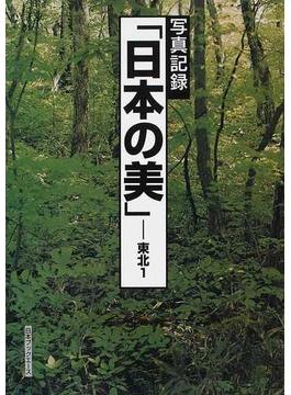 写真記録「日本の美」 復刻 東北1