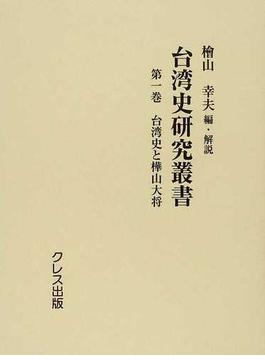 台湾史研究叢書 復刻 第1巻 台湾史と樺山大将