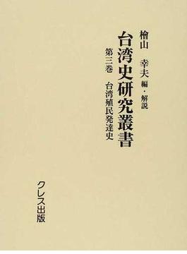台湾史研究叢書 復刻 第3巻 台湾殖民発達史