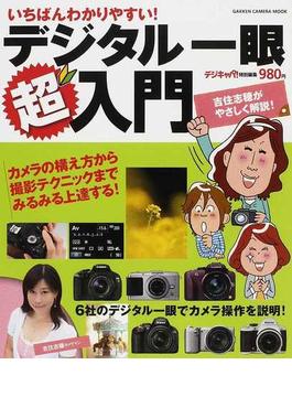 いちばんわかりやすい!デジタル一眼超入門 吉住志穂がやさしく解説!