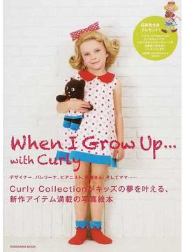 When I Grow Up…with Curly デザイナー、バレリーナ、ピアニスト、花屋さん、そしてママ… Curly Collectionがキッズの夢を叶える、新作アイテム満載の写真絵本(カドカワムック)