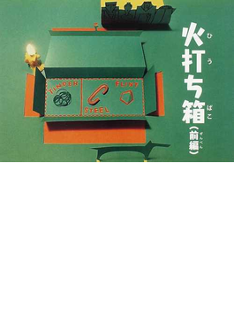 火打ち箱 前編
