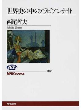 世界史の中のアラビアンナイト(NHKブックス)